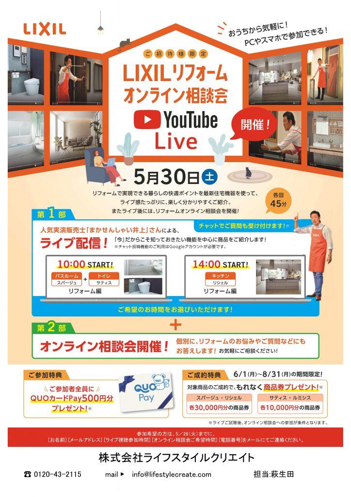 LIXILリフォーム オンライン相談会 YouTube Live